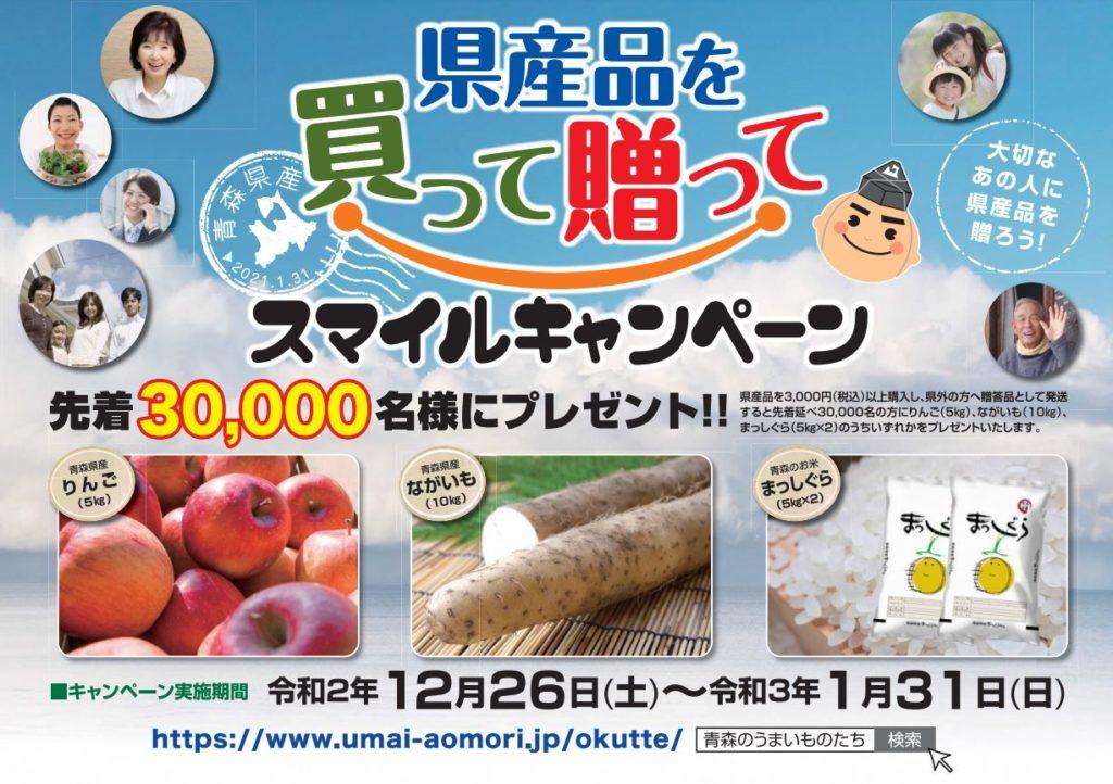 【青森県在住の方限定】お得なキャンペーン情報です!